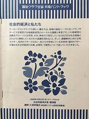 8051社会的経済と私たち.JPG