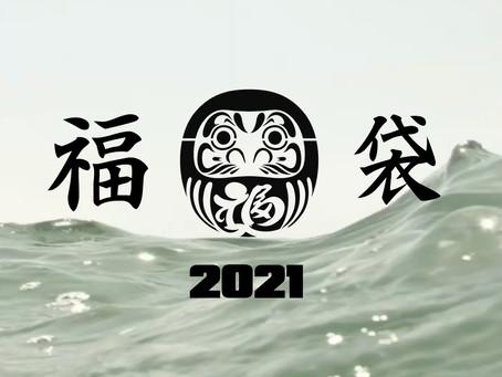 福袋 2021