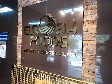 EUROSIA FOODS (ช่างชาญ) 05.jpg