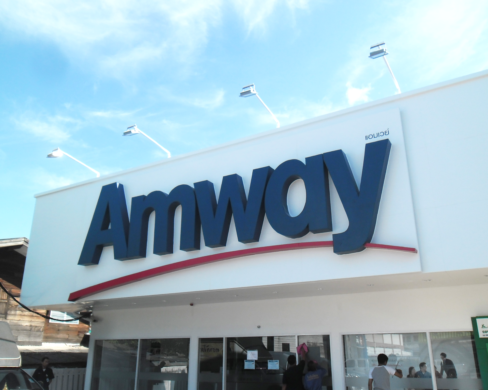 amway.png