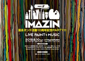 活動10周年記念PARTY
