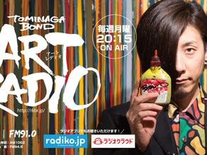 新番組!RKBラジオ『冨永ボンド アートレディオ』