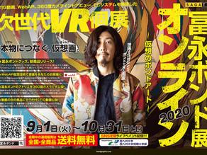 冨永ボンド展 〜感謝のボンドアート〜 開催します。