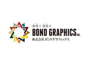 株式会社ボンドグラフィックス設立!