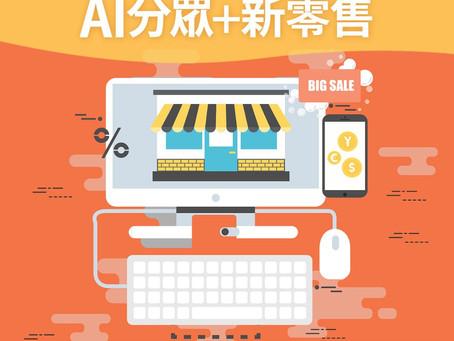 [蝦皮趨勢]AI分眾 + 新零售,看蝦皮購物如何整合虛實客層