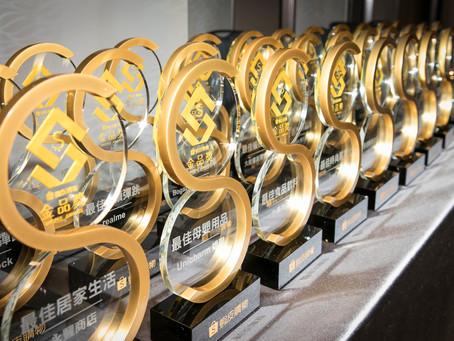 [蝦皮購物] 電商首創大數據品牌獎!首屆「蝦皮購物金品獎」公布34大傑出品牌