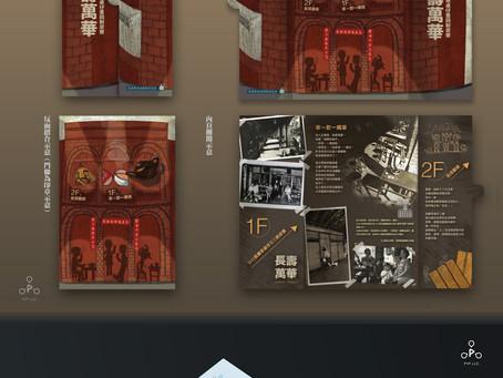 [服務項目]網拍商品頁面美編、創意橫幅Banner設計、專業插圖設計、紙本文宣排版、美術視覺設計服務