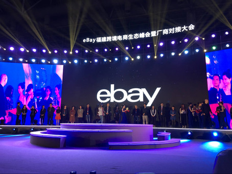 [電商新聞]2018 eBay跨境電商生態峰會暨廠商對接大會盛大開幕
