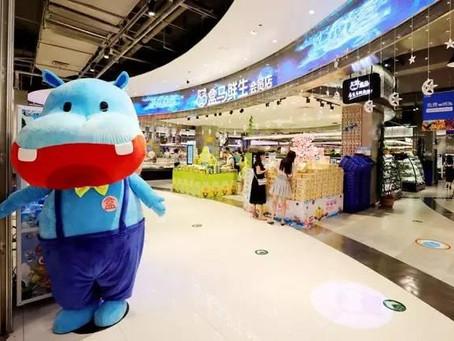 [未來零售]新零售最成功的範本,火紅的盒馬鮮生,CEO侯毅也曾帶隊考察過上引水產