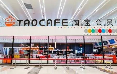 """[新零售]阿里巴巴的""""淘咖啡""""來了! """"無人便利店""""難道是下一個風口?"""