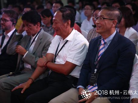 [雲棲大會]馬雲的新製造口號的最佳實踐者:郭台銘