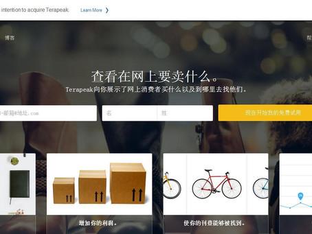 [電商工具]eBay宣布收購數據分析平台Terapeak助力賣家銷售管理