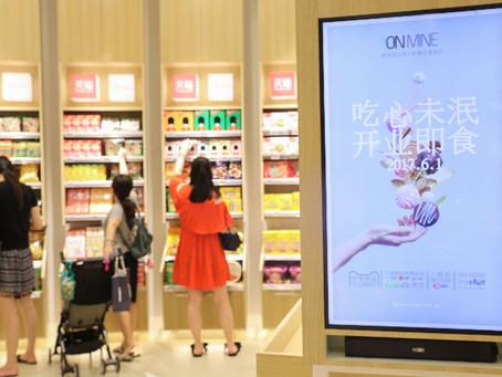 [新零售]阿里巴巴天貓和銀泰商業開設實體零食商店ONMINE