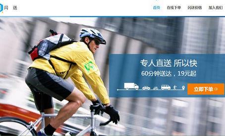 "[O2O]同城速遞平台""閃送""完成C+輪5000萬美元融資,推動1小時同城速遞快速發展"