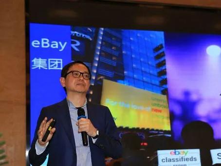 eBay林奕章談跨境電商未來11大趨勢