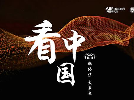 [阿里研究院]看中國 | 雙11彰顯七大消費趨勢,Z世代引領消費新風