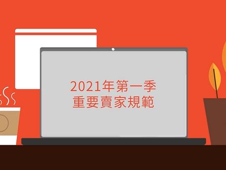 [蝦皮電商規範]2021年第一季重要賣家規範