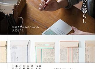 『手紙のある暮らし』