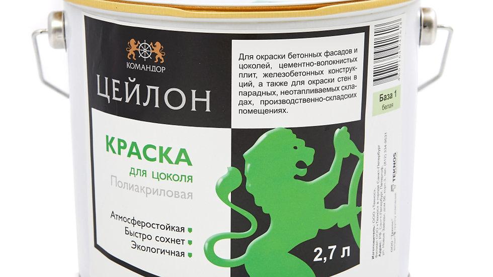 Цейлон фасадная краска для цоколя   цена за литр, от