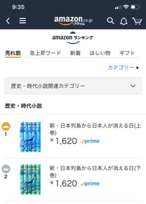 Amazon カテゴリー 1位に先日入ってました。