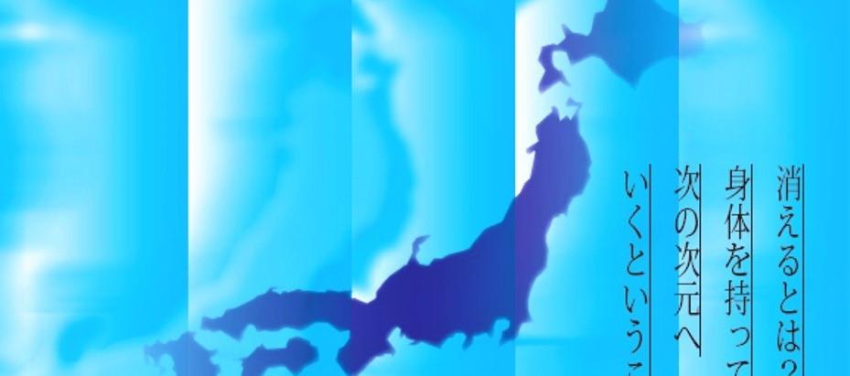 新・日本列島から日本人が消える日 入荷予定