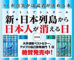 書店様用 日本列島.png