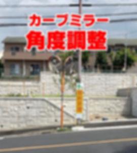 汲沢町(大坂上側道)付近の丁字交差点  カーブミラー角度調整