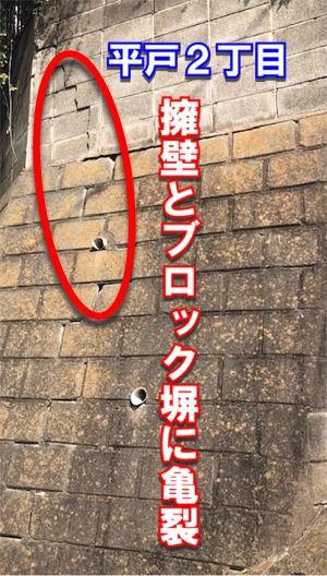 擁壁とブロック塀に亀裂 安全対策の推進
