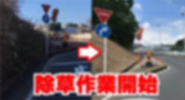 新道大坂上バス停付近の除草作業開始