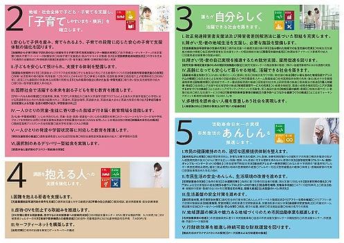 2019 公明党横浜市会議員団政策集