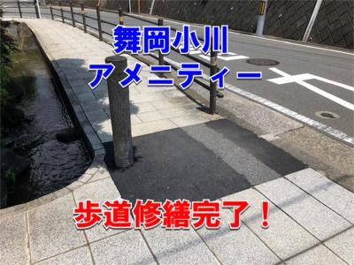 舞岡小川アメニティー歩道の凹凸修繕完了!
