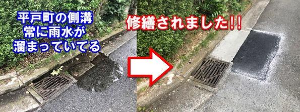 平戸町の側溝箇所の修繕が完了しました。