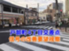 戸部町4丁目交差点を視察