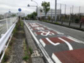 柏尾川に架かる駒立橋丁字交差点の安全対策が前進!
