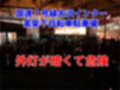 国道1号線矢沢インター高架下自転車駐車場の外灯が暗くて危険