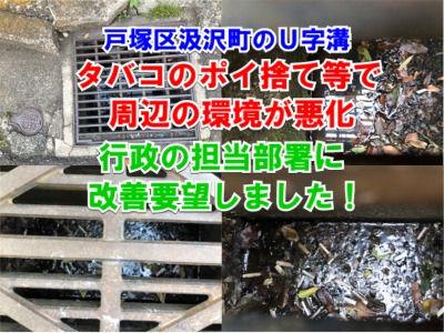 戸塚区汲沢町のU字溝の清掃