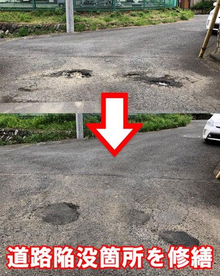 矢部町の道路陥没箇所を修繕