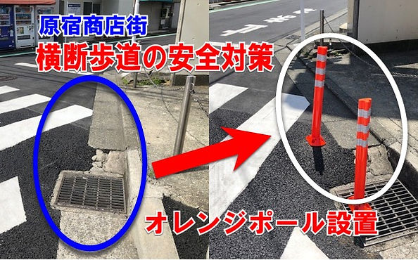 原宿商店街・横断歩道付近の安全対策