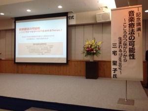 兵庫県 音楽療法士   認定証交付式