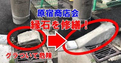 原宿商店会 金子靴店前の縁石修繕が完了