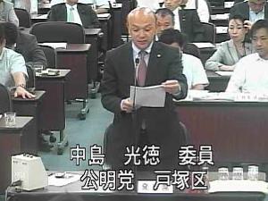 中島みつのり 議会質問