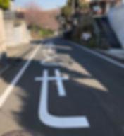 東俣野町の道路標示設置