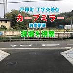 戸塚町(下郷熊野神社前信号付近)の丁字交差点安全対策推進