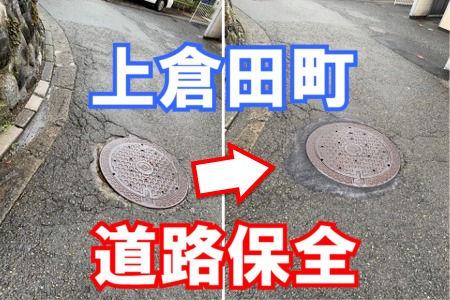 上倉田町の道路保全