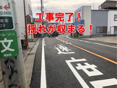 舞岡町バス通り沿いの道路の振動改善