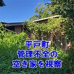 平戸町の空家対策推進