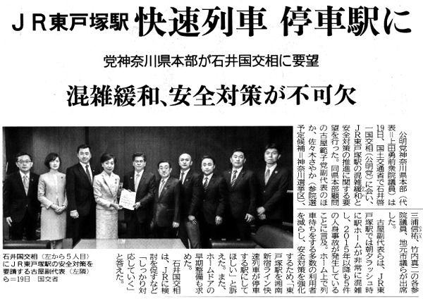 翌日の3月20日には、公明新聞の1面に掲載されました!