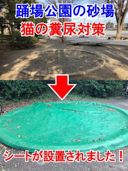 踊場公園内にある砂場の安全対策推進