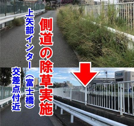 上矢部インター(富士橋)交差点付近の除草実施