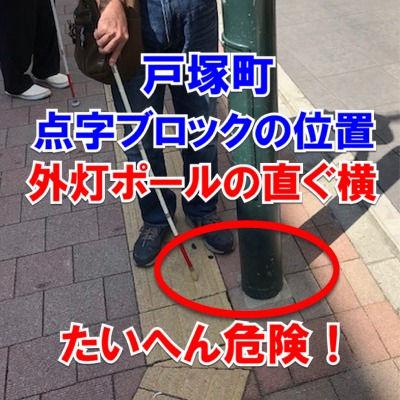 戸塚町・点字ブロック改善要望